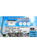 【プレゼン資料】ソーラーバッテリーハウス