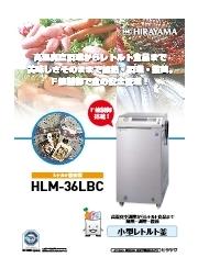 レトルト殺菌器 HLM-36LBC 表紙画像