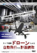 【開発中】自動飛行のドローンでアナログメーター読取 表紙画像