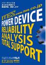 パワーデバイスのトータルソリューションサービス 表紙画像