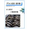 破砕機 ダウォン産業 表紙画像