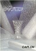 ポリエチレン気泡緩衝材『キャプロン』 表紙画像