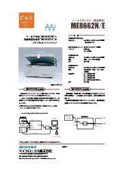 電波暗箱(シールドボックス)小型/中型タイプ ME8662E/N 表紙画像