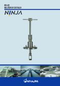 挿入型超高精度超音波流量計『NINJA』