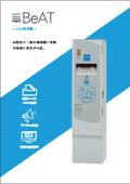 駐輪場システム  入口発券機