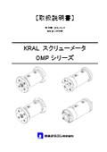 高精度流量計 ローコストタイプ OMPシリーズ 取扱説明書