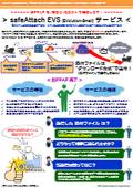 PPAP代替策・メール誤送信対策:safeAttach EVS (クラウドサービス)