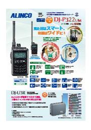 【軽量でIP67の防塵防水性能】特定小電力トランシーバー DJ-P322 表紙画像
