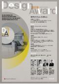 名古屋モザイク工業株式会社 デザインアワード2019概要&入賞作品事例