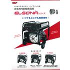 非常用可搬型発電機『ELSONAシリーズ』 表紙画像