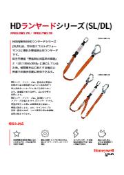 墜落制止用器具 HDランヤードシリーズ (SL/DL) 表紙画像