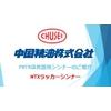 中国精油 PRTR法非該当 NTXラッカーシンナー 20201002.jpg