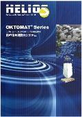 粉体フレコン自動吸引装置「オクトマット」