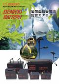 密閉型鉛蓄電池『DENRYO BATTERY』