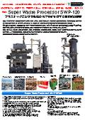 燃やさない、煙や有害ガスを出さない、燃料不要、二酸化炭素削減、地球温暖化防止効果のある、磁石熱有機廃棄物磁石熱分解装置