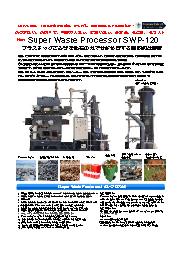 燃やさない、煙や有害ガス排出無し、燃料不要、二酸化炭素削減、地球温暖化防止効果のある、磁石熱有機廃棄物磁石熱分解装置SWP120 表紙画像