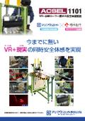 VR・小型ローラー挟まれ安全体感装置『ACSEL 1101』
