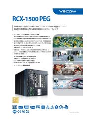 Vecow社 ハイパフォーマンスPC RCX-1520 PEG 表紙画像