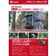 赤外線センサートレイルカメラ『Ltl-6310MC/WMC』 表紙画像