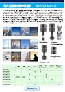 超小型超音波風向風速計SE-FT742カタログ 表紙画像