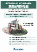 蒸気処理防除機