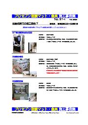《プロセブン耐震金具・マット 施工事例集 No.21》 総合病院での施工事例(7) 薬剤部 表紙画像