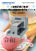 小規模店舗に最適な高画質高速フルカラーコンパクト可食フードプリンターNE-200H