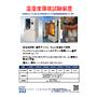SSI製品紹介_温湿度環境試験装置.jpg