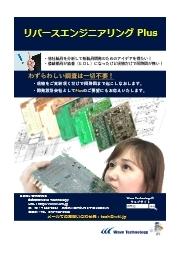 リバースエンジニアリングPlus【フライヤー】 表紙画像