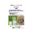 超音波の音圧測定解析システム「超音波テスターNA」 表紙画像