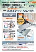 壁遮熱材「遮熱エアテックスR」 表紙画像