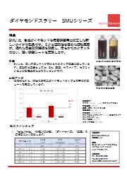 【ダイヤモンドスラリー】SMUシリーズ 表紙画像