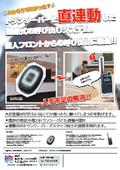 【DK-PN02】トランシーバーと直連動した無線式の呼び出しシステム