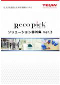 RFID管理システム『レコピック』ソリューション事例集Ver.3