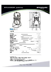 (STD)3AAODD エアー式サニタリダイアフラムポンプ(3.S,EPDM/PTFE) 表紙画像