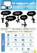 使いやすさを追求したワークフローシステム「Findワークフロー」カタログ 表紙画像