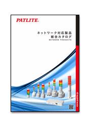 ネットワーク対応製品カタログ 表紙画像
