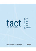 tact コントラクトカーテン vol.14