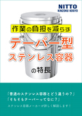 【解説資料】作業の負担を減らす「テーパー型ステンレス容器」の特長 表紙画像