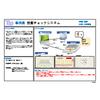Tcc-Q004 投薬チェックシステム.jpg