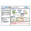 【開発事例】投薬チェックシステム 表紙画像