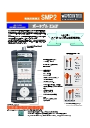 Wavecontrol社 電磁界測定器 SMP2 & プローブ各種 表紙画像