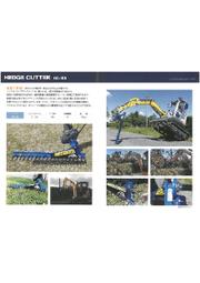 ヘッジカッター『HC-150』 表紙画像