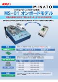 シリアルフラッシュプログラマ搭載「MS-01 オンボードモデル」