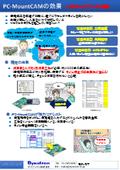 【イラスト付きの資料がDL可能】PC-MountCAM