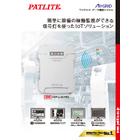 【NEW】ワイヤレス・データ通信システムWDR-L-Z2-PRO 表紙画像