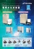微酸性電解水生成装置 小型タイプ『KSAW-S01』 表紙画像
