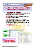 生産ライン別人員配置表作成支援システム