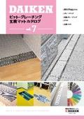 ピット・グレーチング・玄関マットカタログ vol.7 表紙画像