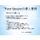 導入事例のご紹介『Pure Secure(ピュアセキュール)』 表紙画像
